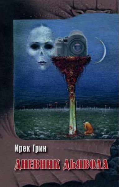 Ирек Грин. Дневник дьявола (обложка книги)