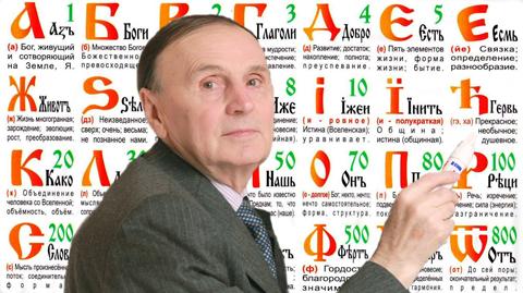 Андрей Зализняк, главный научныйсотрудник Института славяноведения