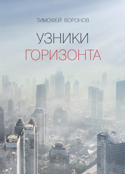 Рецензия на роман-антиутопию Тимофея Воронова «Узники Горизонта»