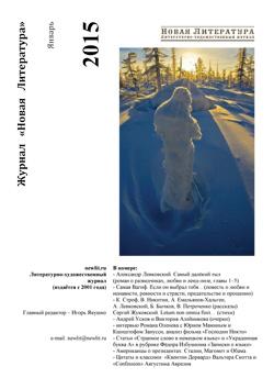 Номер журнала «Новая Литература» за январь 2015 года