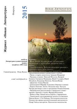 Номер журнала «Новая Литература» за февраль 2015 года