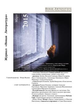 Номер журнала «Новая Литература» за март 2015 года