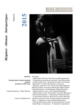 Номер журнала «Новая Литература» за апрель 2015 года