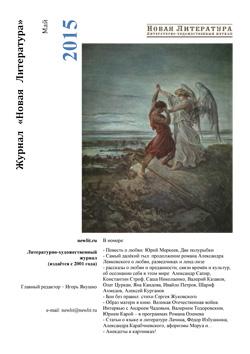 Номер журнала «Новая Литература» за май 2015 года