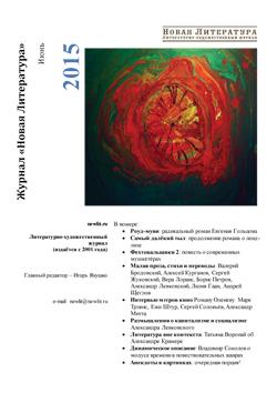 Номер журнала «Новая Литература» за июнь 2015 года