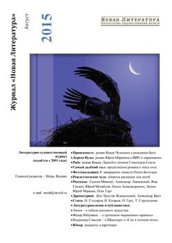 Номер журнала «Новая Литература» за август 2015 года