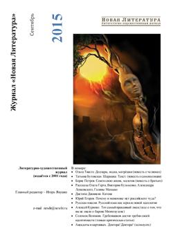 Номер журнала «Новая Литература» за сентябрь 2015 года