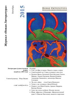 Номер журнала «Новая Литература» за октябрь 2015 года