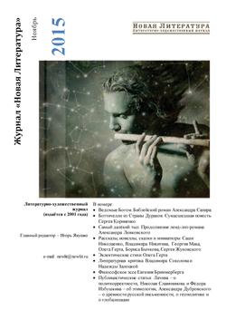 Номер журнала «Новая Литература» за ноябрь 2015 года