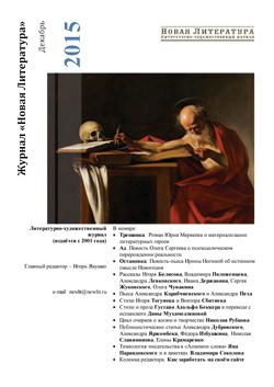 Номер журнала «Новая Литература» за декабрь 2015 года