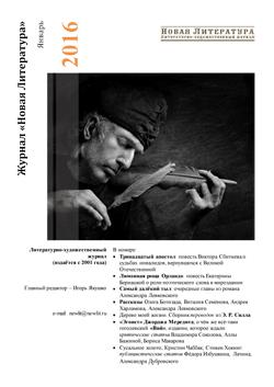 Номер журнала «Новая Литература» за январь 2016 года