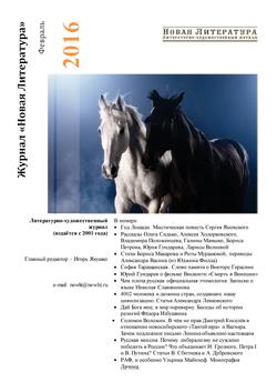 Номер журнала «Новая Литература» за февраль 2016 года