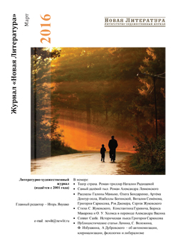 Номер журнала «Новая Литература» за март 2016 года