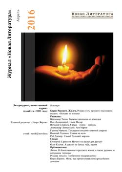 Номер журнала «Новая Литература» за апрель 2016 года