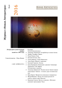 Номер журнала «Новая Литература» за май 2016 года