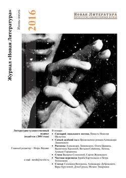 Номер журнала «Новая Литература» за июнь-июль 2016 года