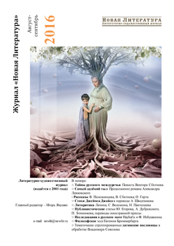 Номер журнала «Новая Литература» за август-сентябрь 2016 года