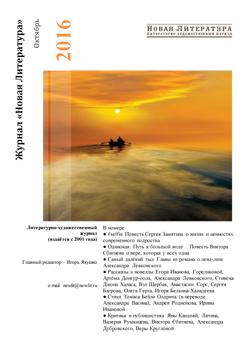 Номер журнала «Новая Литература» за октябрь 2016 года