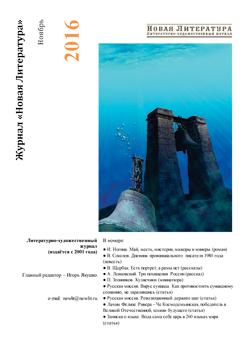 Номер журнала «Новая Литература» за ноябрь 2016 года