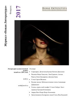 Номер журнала «Новая Литература» за февраль 2017 года