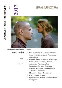 Номер журнала «Новая Литература» за март 2017 года