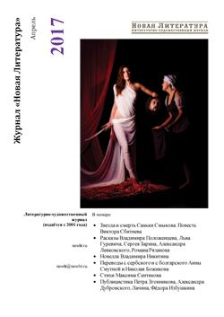 Номер журнала «Новая Литература» за апрель 2017 года