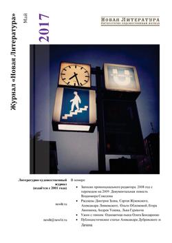 Номер журнала «Новая Литература» за май 2017 года