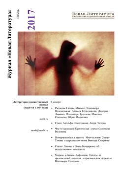 Номер журнала «Новая Литература» за июль 2017 года