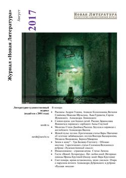 Номер журнала «Новая Литература» за август 2017 года