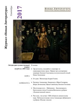 Номер журнала «Новая Литература» за сентябрь 2017 года