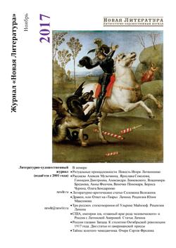 Номер журнала «Новая Литература» за ноябрь 2017 года