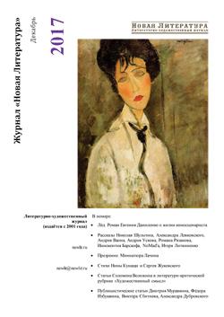 Номер журнала «Новая Литература» за декабрь 2017 года
