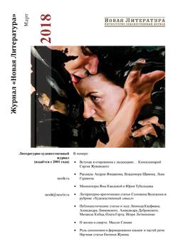 Номер журнала «Новая Литература» за март 2018 года