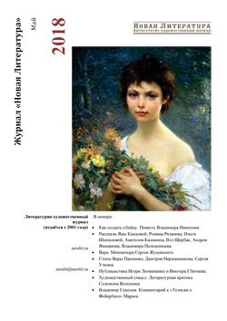Номер журнала «Новая Литература» за май 2018 года