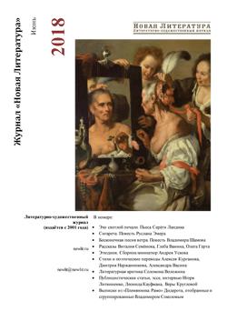 Номер журнала «Новая Литература» за июнь 2018 года