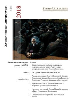 Номер журнала «Новая Литература» за июль 2018 года