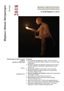 Номер журнала «Новая Литература» за ноябрь 2018 года