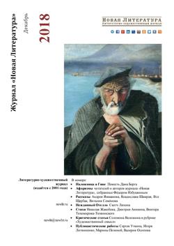 Номер журнала «Новая Литература» за декабрь 2018 года