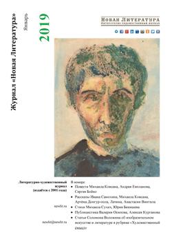 Номер журнала «Новая Литература» за январь 2019 года
