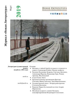 Номер журнала «Новая Литература» за март 2019 года