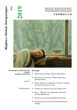 Номер журнала «Новая Литература» за май 2019 года