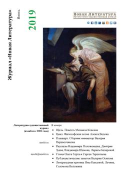 Номер журнала «Новая Литература» за июнь 2019 года