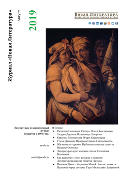 Номер журнала «Новая Литература» за август 2019 года