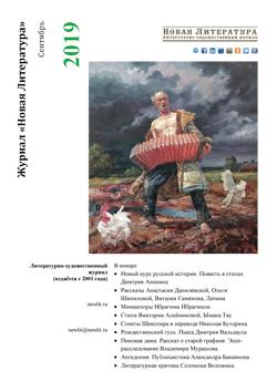 Номер журнала «Новая Литература» за сентябрь 2019 года