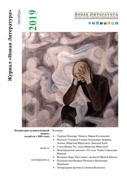 Номер журнала «Новая Литература» за октябрь 2019 года