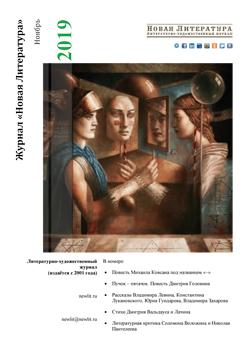Номер журнала «Новая Литература» за ноябрь 2019 года