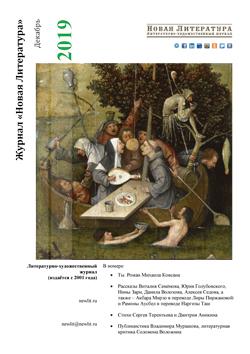 Номер журнала «Новая Литература» за декабрь 2019 года