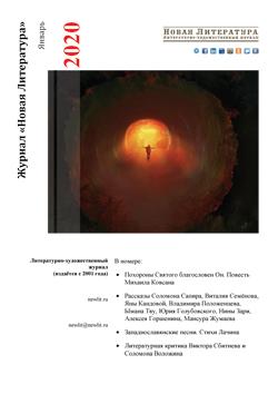 Номер журнала «Новая Литература» за январь 2020 года