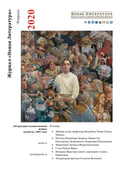 Номер журнала «Новая Литература» за февраль 2020 года