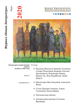 Номер журнала «Новая Литература» за март 2020 года